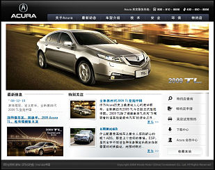 Acura car website in China