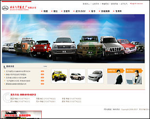 Beijing Auto Works car website in China