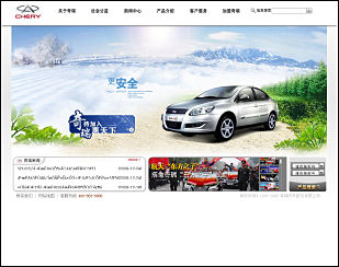Chery car website in China