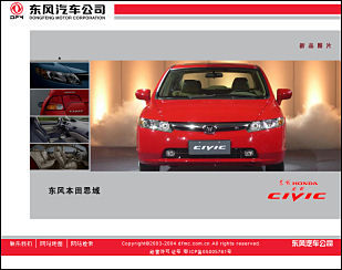 Dongfeng car website in China