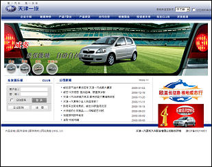 FAW car website in China