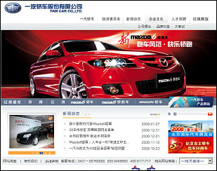 FAW Car Co car website in China