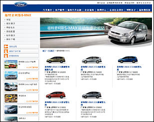 Ford car website in China