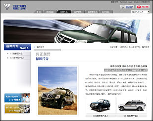 Foton car website in China
