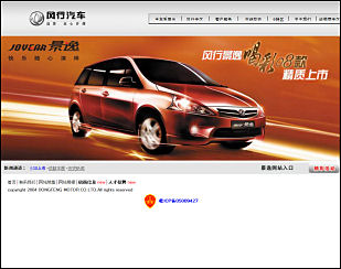 Fengxing car website in China