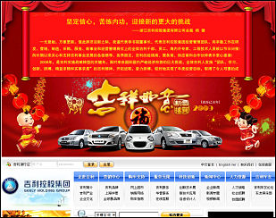 Geely car website in China
