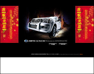 Gonow car website in China