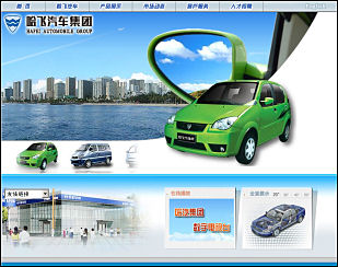 Hafei car website in China