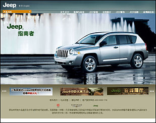 Jeep car website in China