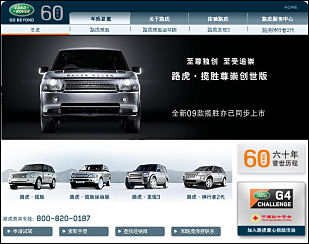Land Rover car website in China