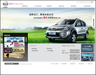 Nissan car website in China