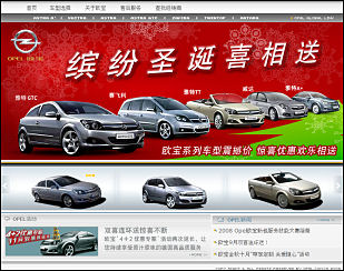 Opel car website in China