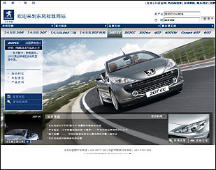 Peugeot car website in China