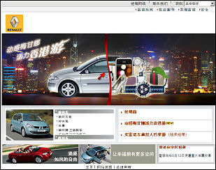 Renault car website in China