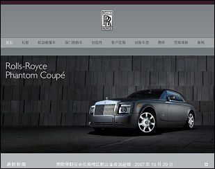 Rolls Royce car website in China