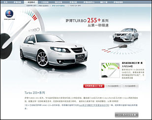 SAAB car website in China