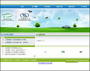 Shanghai GM car website in China