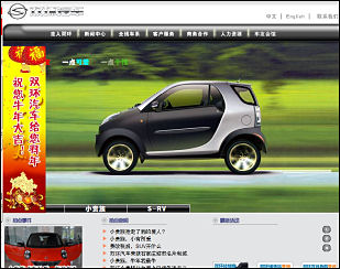 Shuanghan car website in China