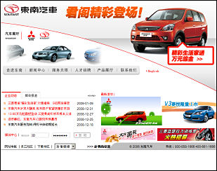 Soueast car website in China